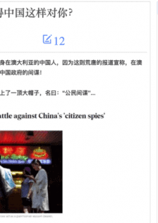 Australia is Losing the battle against China's citizen spies