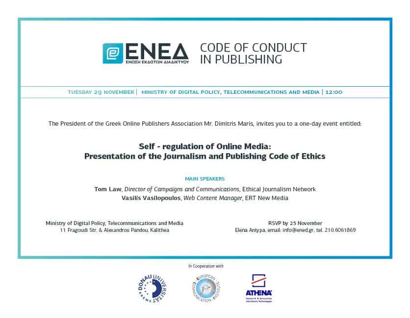 Greek Online Code of Conduct in Publishing Invitation
